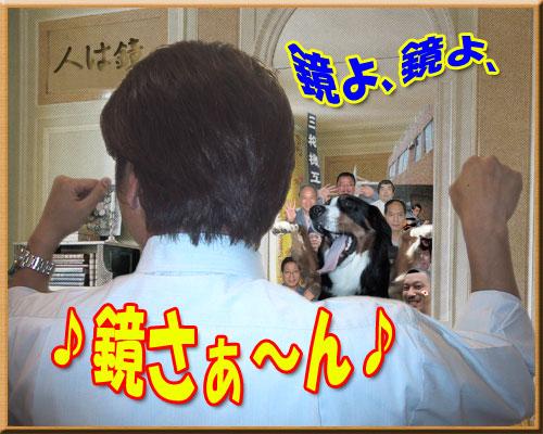 6月【第55号】 鏡