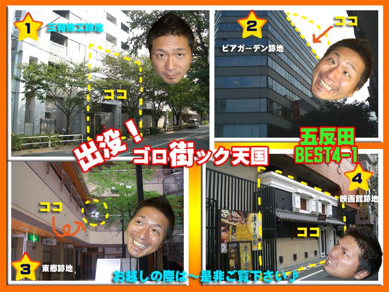 9月【第70号】 五反田part2