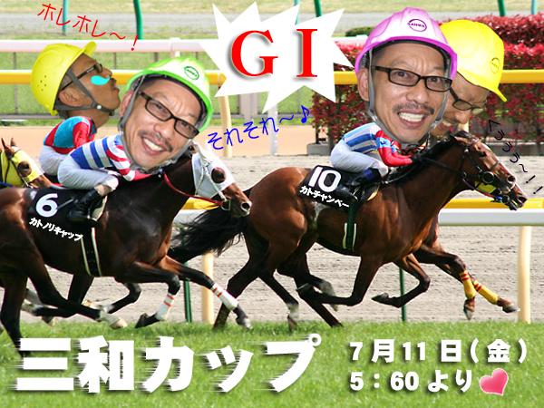 7月【第92号】 競馬人生