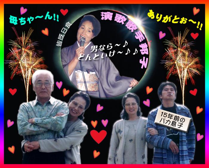 8月【第140号】 マザコン Thank you