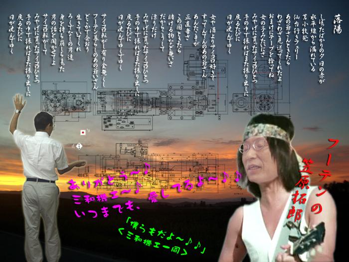 9月【第141号】 三和機工 愛してま~す・・・