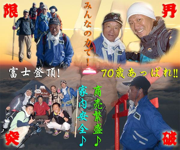 10月【第142号】 THE 富士登山