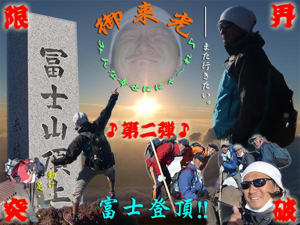 11月【第143号】 THE 富士登山part2