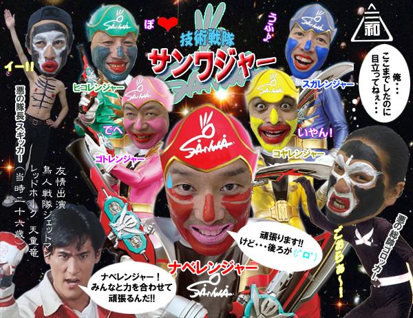 4月【第136号】  スーパー戦隊