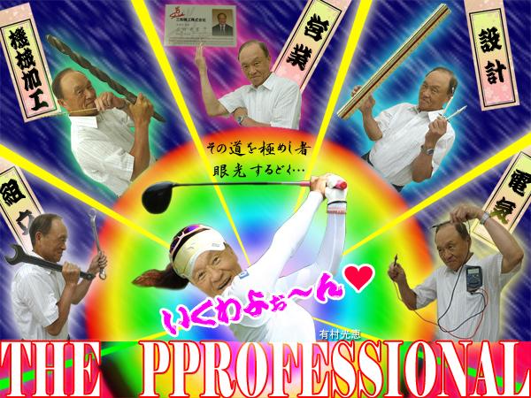 6月【第138号】 プロフェッショナル