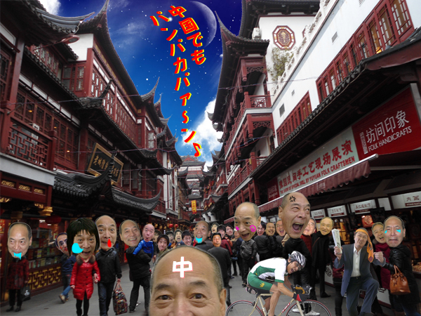 8月【第140号】 中国からの便り・・・☆