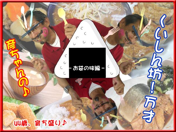 6月【第150号】 おふくろの味