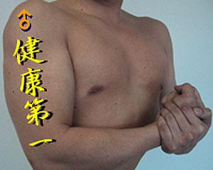 3月【第28号】 健康ナルシスト